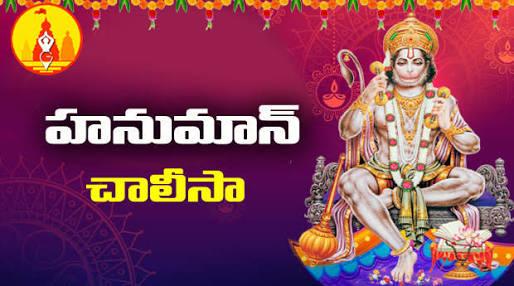 Hanuman chalisa in telugu download pdf