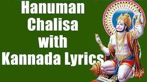 Hanuman chalisa in kannada lyrics