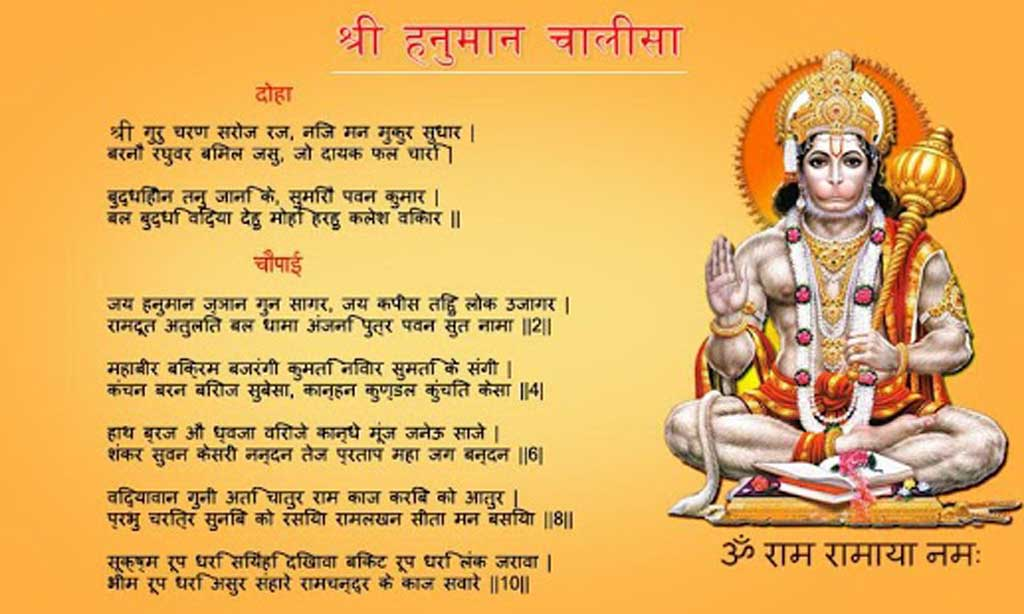 Hanuman chalisa hindi