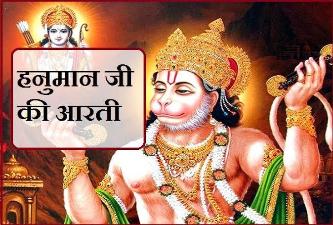 Hanuman ji aari hindi
