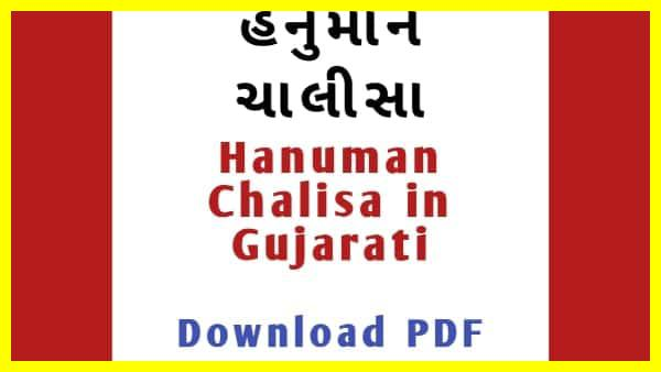 Hanuman chalisa in gujarati pdf download