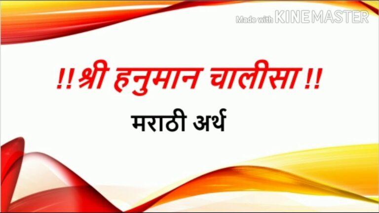hanuman Chalisa in marathi with meaning
