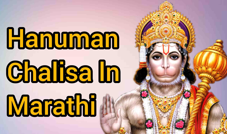 Hanuman Chalisa in Marathi language