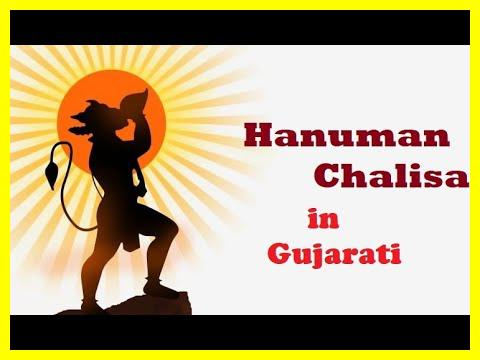 Hanuman chalisa in Gujarati lyrics