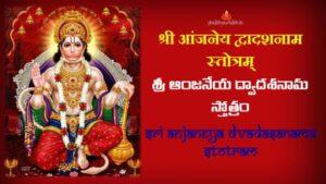 Shri Anjaneya Stotram