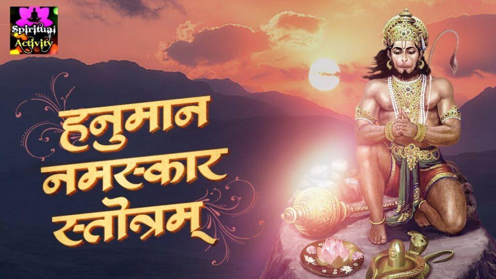Hanuman namaskar mantra lyrics